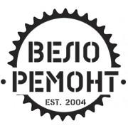 Вело Ремонт